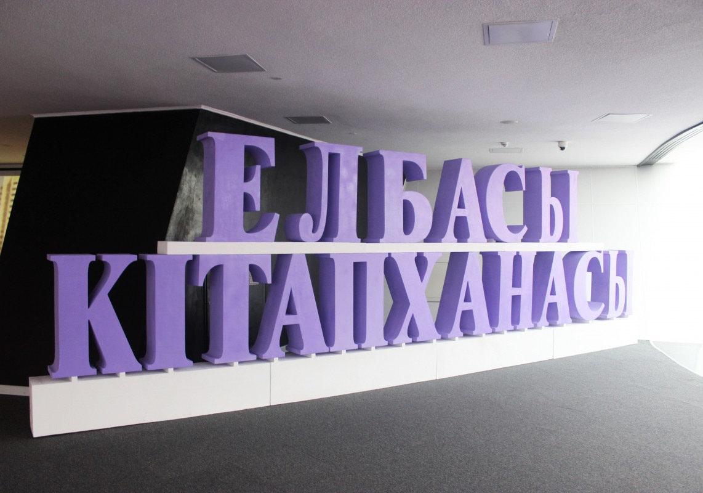 ОҚО-да «Елбасы кітапханасының ақпараттық ресурстары»  атты сессия өтті