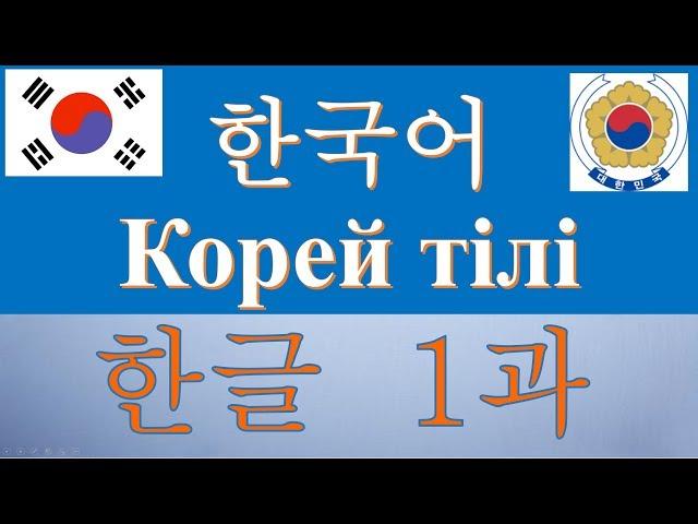 Қазақстан жазушыларының туындылары корей тіліне аударылады