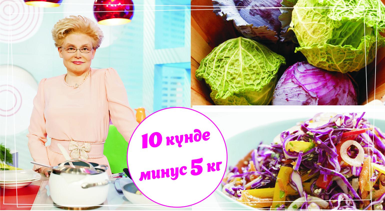 ЕЛЕНА МАЛЫШЕВА ұсынған ЖАҢА жылдық диета