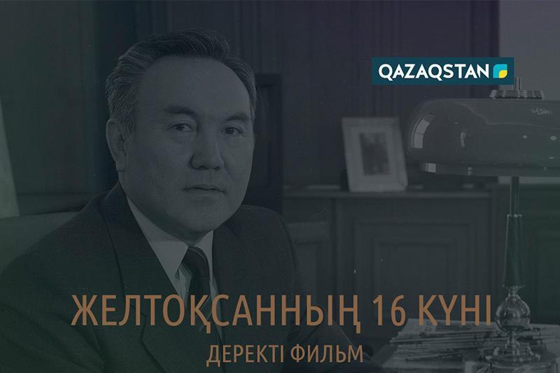 «Желтоқсанның 16 күні» деректі фильмін Youtube-тен көруге болады