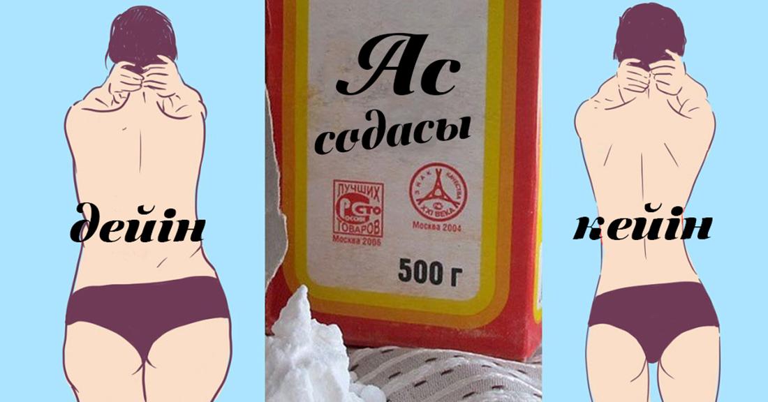 1 ас қасық ас содасы + 1 стақан су = -10 кг (3 күнде)