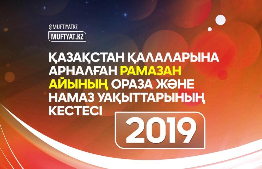 ҚАЗАҚСТАННЫҢ барлық өңірлері бойынша - ОРАЗА кестесі-2019