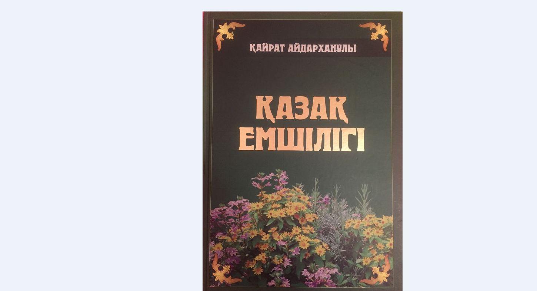 «Қазақ емшілігі» атты үш томдық кітап жарық көрді