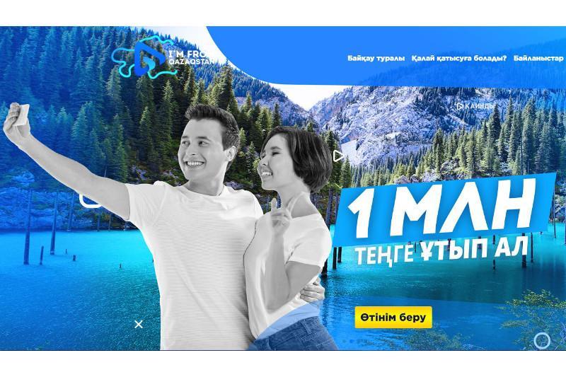 Блогерлер бәйгесі: Ең үздік видео үшін жүлде - 1 млн теңге
