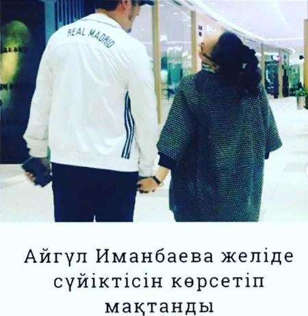 Айгүл Иманбаеваның