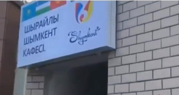 Оңтүстік Кореяда «Шырайлы Шымкент» кафесі ашылды (видео)