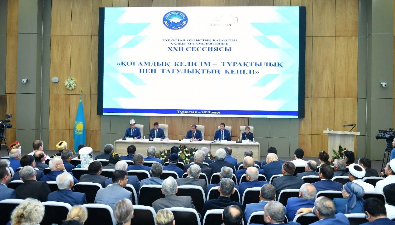 Түркістанда облыстық Қазақстан халқы Ассамблеясының XXII сессиясы өтті
