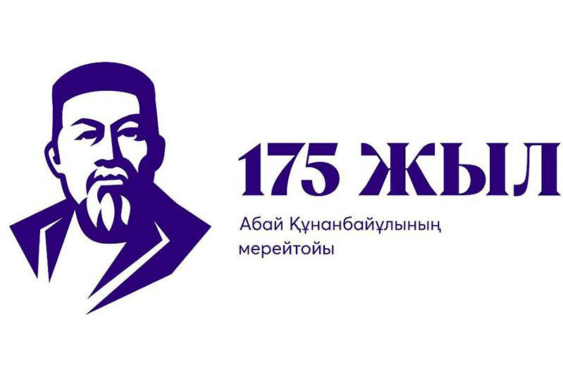 Президент пен Елбасы Абай мерейтойының ресми салтанатты ашылуына қатысуда