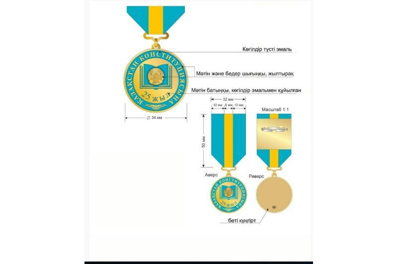 «Қазақстан Конституциясына 25 жыл» мерекелік медалі тағайындалды