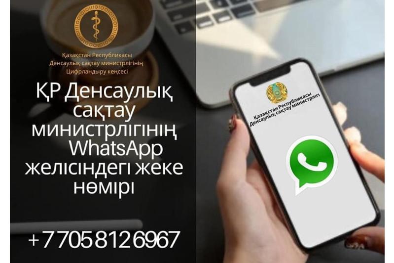 Денсаулық министрлігінің WhatsApp-та коронавирус чат-боты ашылды