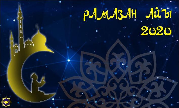 Рамазан айының ҚМДБ бекіткен ОРАЗА КЕСТЕСІ - 2020