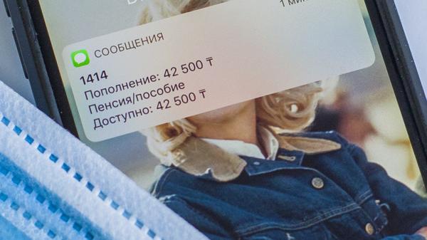 42 500: 700 мың қазақстандық SMS-хабарлама алды