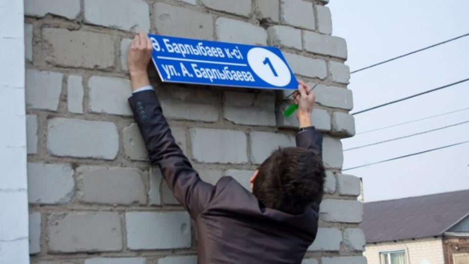 ШЫМКЕНТ: До 2022 года стопроцентно будут даны названия безымянным улицам города