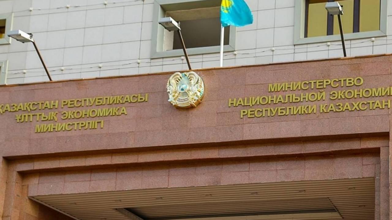 Ұлттық экономика министрлігінің екі комитеті таратылды
