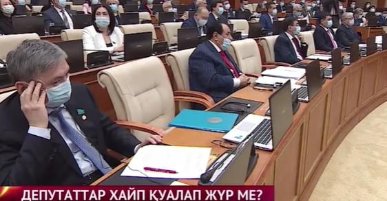 Депутаттардың орындалмайтын ұсыныстары