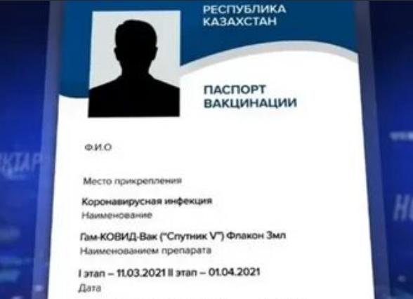 Қазақстанның вакцина паспортын әлемнің 7 елі мойындаған